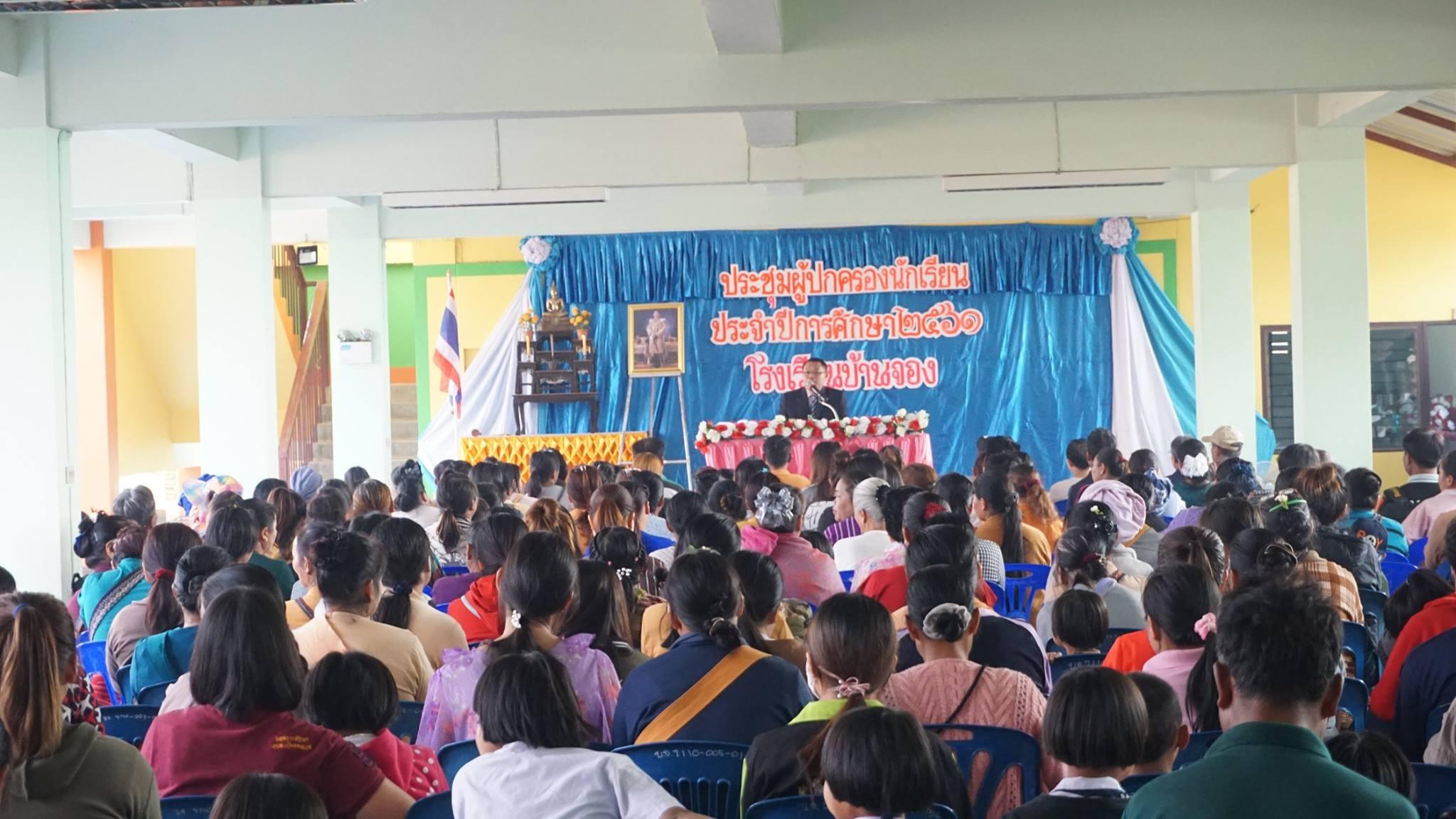 ประชุมผู้ปกครอง ปีการศึกษา2561